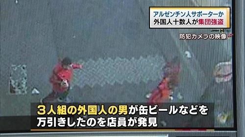 River y otra marca q no se borra, Verguenza en Japon