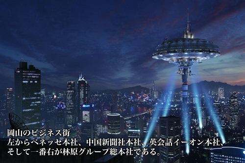 大都会岡山.jpg