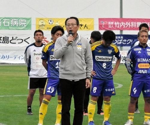 岡田武史オーナー2018最終節.jpg
