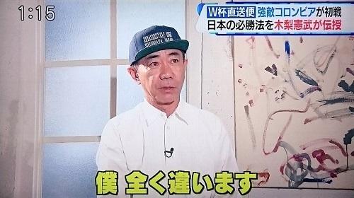 木梨憲武日本戦予想03.jpg