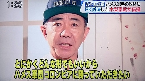 木梨憲武日本戦予想08.jpg