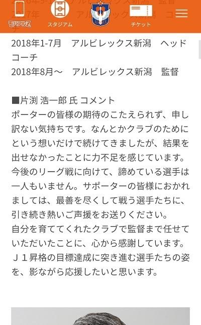片渕監督解任コメント.jpg
