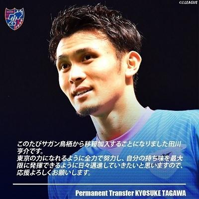 田川FC東京加入コメント.jpg