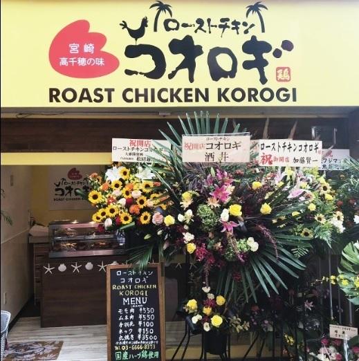 興梠ローストチキン00.jpg