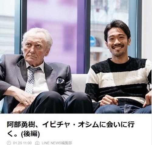 阿部とオシム.jpg