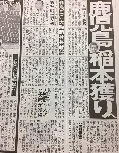 鹿児島稲本記事.jpg
