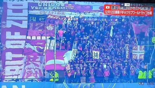鹿島サポACL決勝第2戦応援.jpg