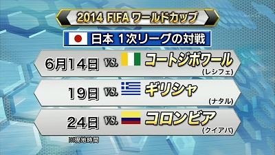 2014W杯GL日本代表予定.jpg