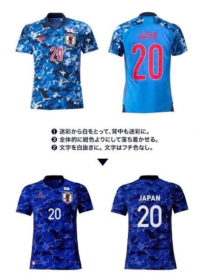 2019代表ユニ色変更.jpg