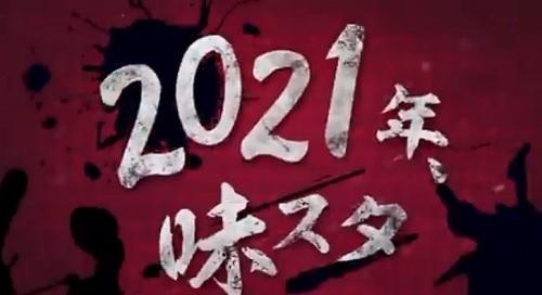2021味スタ.jpg