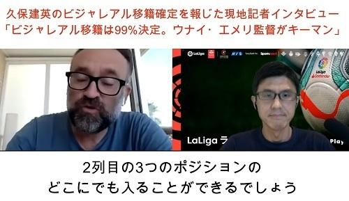 AS記者久保評価02.jpg