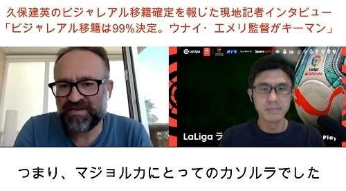 AS記者久保評価03.jpg