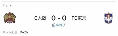 C大阪×FC東京誤植.jpg