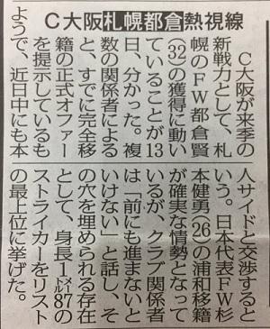 C大阪都倉記事.jpg