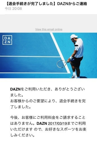 DAZN大会手続き.jpg