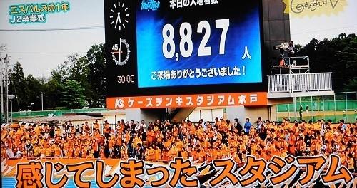 しょんない水戸戦04.jpg