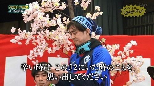 しょんない水戸送辞05.jpg