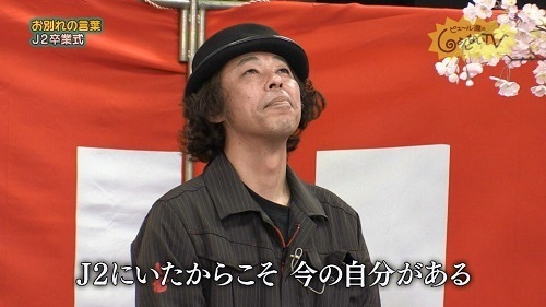 しょんない水戸送辞06.jpg