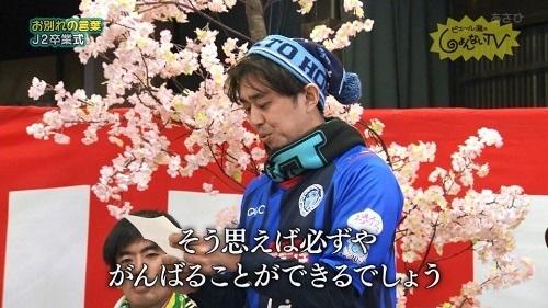 しょんない水戸送辞07.jpg