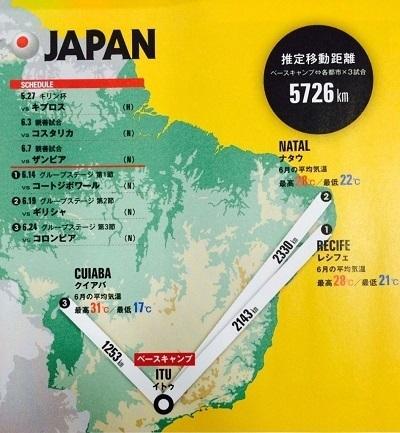 イトゥーと日本代表開催地.jpg