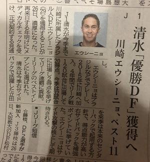 エウシーニョ清水記事.jpg