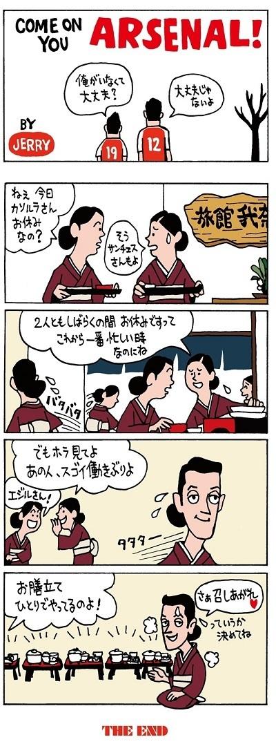 エジル仲居.jpg