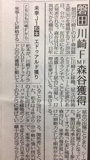 エドゥアルド退団記事.jpg