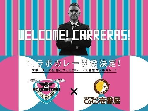 カレーラスCoCo壱番屋.jpg