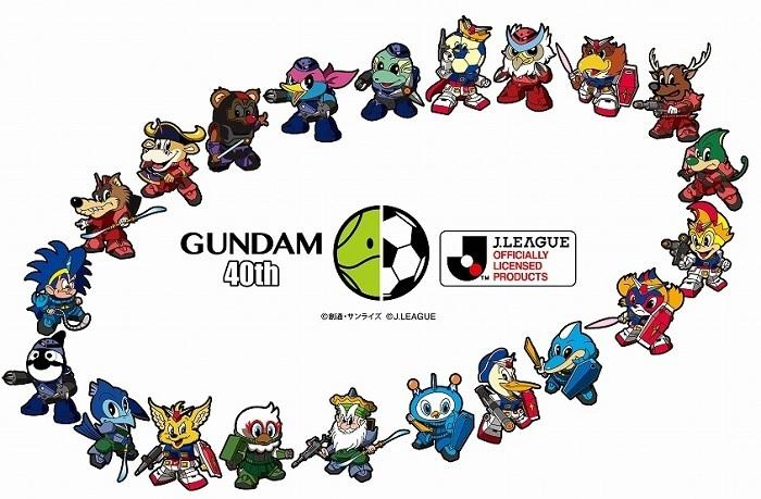 ガンダムJ1クラブコラボ03.jpg