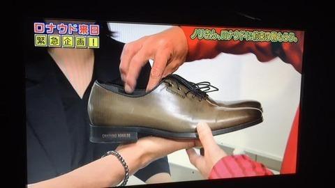 クリロナ革靴.jpg
