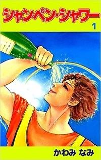 シャンペンシャワー.jpg