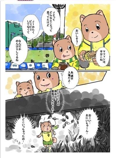 ジェフJ2物語02.jpg