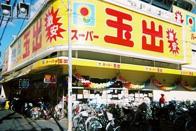 スーパー玉出千林店.JPG
