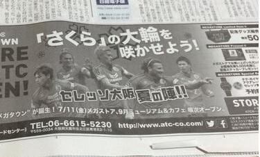 セレッソ新聞7-11試合広告.jpg