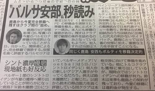 バルサ安部秒読み.jpg
