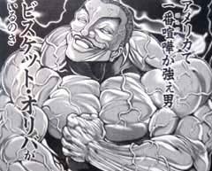 ビスケット・オリバ.jpg