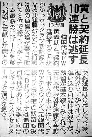 ファンウィジョ延長.jpg