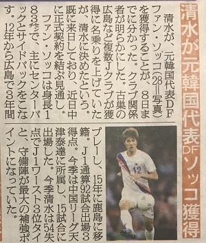 ファンソッコ記事.jpg