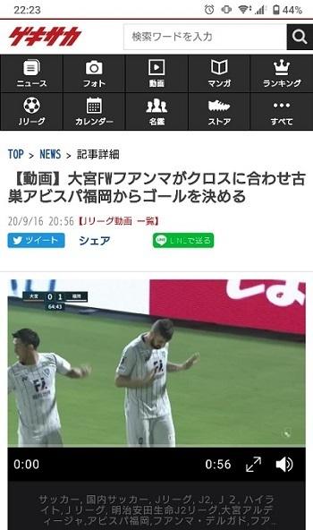 フアンマ2020第9節延期分ゴールゲキサカ.jpg