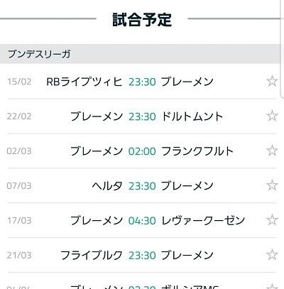 ブレーメン試合予定2020-02-03.jpg