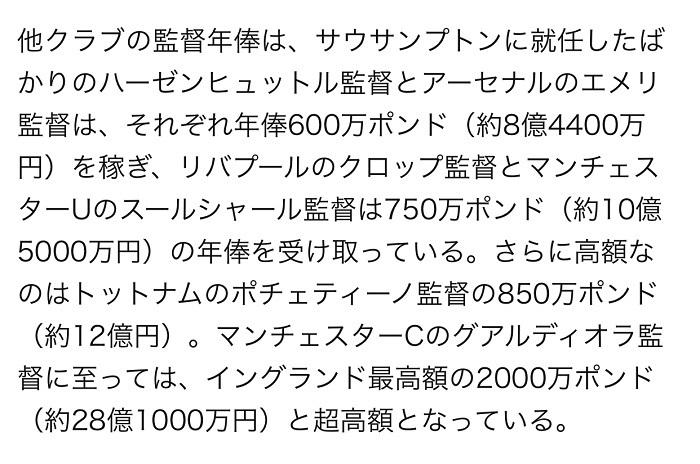 プレミア監督年俸説明.jpg