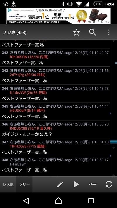 ベストファーザー賞実況.jpg