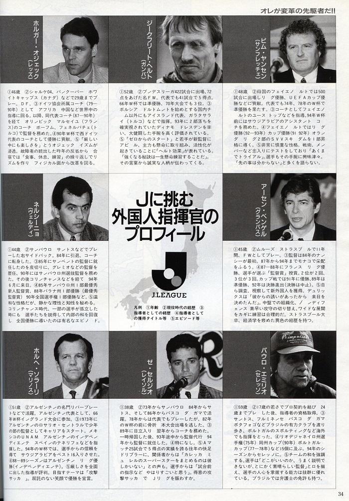 ベンゲルJリーグ時代コメント.jpg
