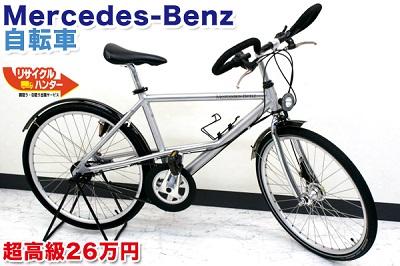 ベンツ自転車.jpg