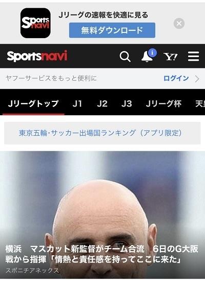 マスカット監督合流スポニチ.jpg