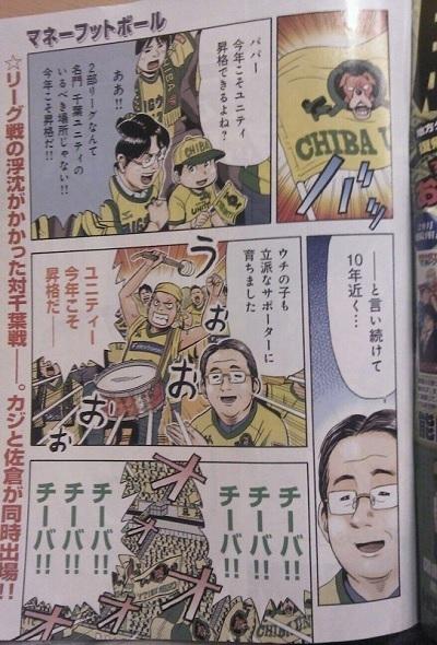 マネーフットボール.jpg
