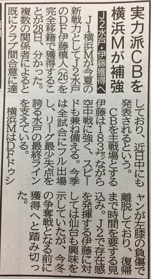 マリノス伊藤獲得.jpg