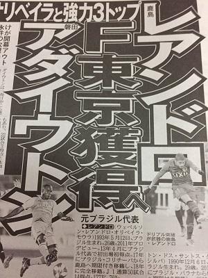 レアンドロアダイウトンFC東京噂.jpg