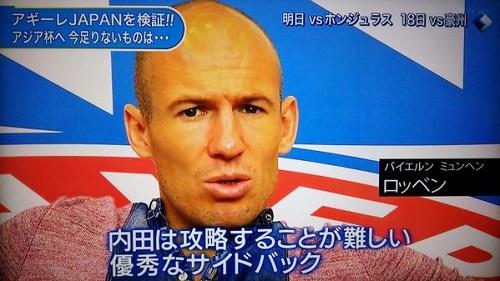ロッベン内田称賛すぽると01.jpg
