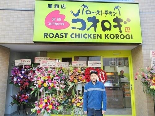 ローストチキンコオロギ浦和店.jpg